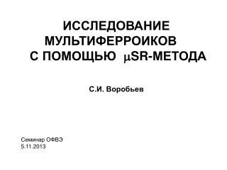 ИССЛЕДОВАНИЕ МУЛЬТИФЕРРОИКОВ  С ПОМОЩЬЮ    SR-МЕТОДА С.И. Воробьев