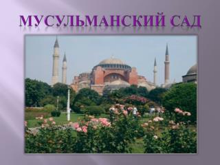 Мусульманский сад