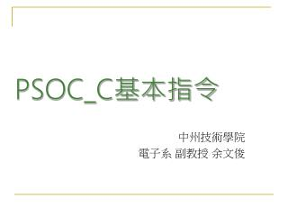 PSOC_C ????