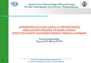 Αριστοτέλειο Πανεπιστήμιο Θεσσαλονίκης Κέντρο Υποστήριξης Τεχνολογιών Πληροφορικής