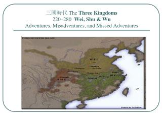 三國時代  The  Three Kingdoms 220–280   Wei, Shu & Wu Adventures, Misadventures, and Missed Adventures