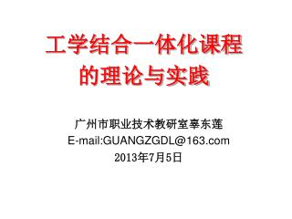 广州市职业技术教研室辜东莲 E-mail:GUANGZGDL@163 2013 年 7 月 5 日
