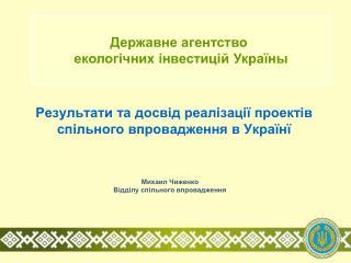 Результати та досвід реалізації проектів спільного впровадження  в Українї
