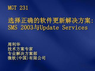 MGT 231 选择正确的软件更新解决方案 : SMS 2003 与 Update Services