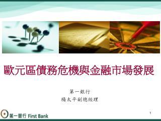 第一銀行 楊太平副總經理