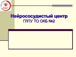 Нейрососудистый центр ГЛПУ ТО ОКБ №2