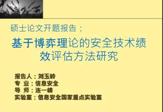 报告人:刘玉岭 专  业:信息安全 导  师:连一峰 实验室:信息安全国家重点实验室
