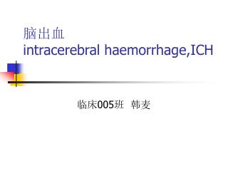 脑出血 intracerebral haemorrhage,ICH