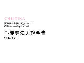 麗豐股份有限公司 (4137.TT) Chlitina Holding Limited  F- 麗豐法人說明會 2014.1.23