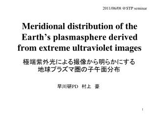 Meridional distribution of the Earth's plasmasphere derived from extreme ultraviolet images