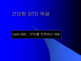 간단한  DTD  작성