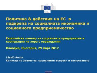 László Andor Комисар по Заетостта, социалните въпроси и включването