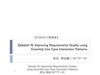 Session N:  Improving Requirements Quality using Essential Use Case Interaction Patterns