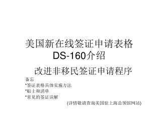 美国新在线签证申请表格 DS-160 介绍