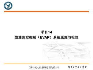 项目 14     燃油蒸发控制( EVAP )系统原理与 检修