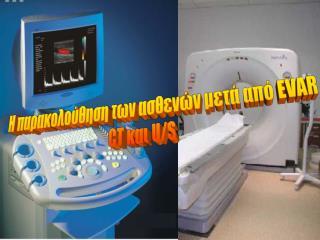 H παρακολούθηση των ασθενών μετά από EVAR CT και U/S