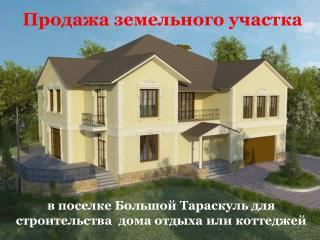 в поселке Большой Тараскуль для  строительства  дома отдыха или коттеджей