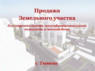 Продажа Земельного участка для строительства многофункционального комплекса и жилого дома