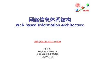 网络信息体系结构 Web-based Information Architecture