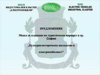 ПРЕДЛОЖЕНИЕ Модел  за създаване на туристически маршрут в гр.  София