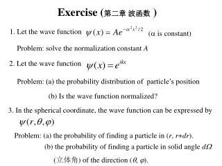Exercise ( 第二章 波函数 )