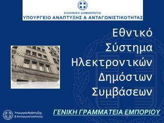 Εθνικό Σύστημα Ηλεκτρονικών Δημόσιων Συμβάσεων