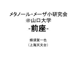 メタノール・メーザ小研究会 @山口大学 - 前座 -