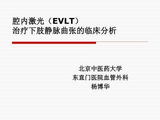 腔内激光( EVLT ) 治疗下肢静脉曲张的临床分析