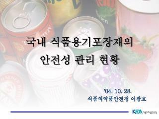국내 식품용기포장재의  안전성 관리 현황
