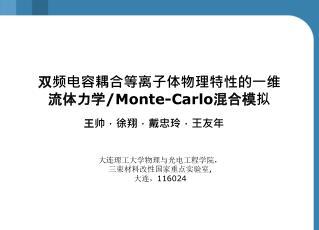 双频电容耦合等离子体物理特性的一维 流体力学 /Monte-Carlo 混合模拟