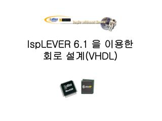 IspLEVER 6.1  을 이용한  회로 설계 ( VHDL)