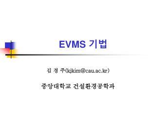EVMS  기법