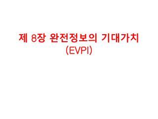 제  8 장 완전정보의 기대가치 (EVPI)