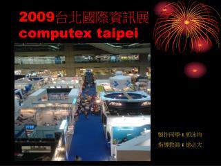 2009 台北國際資訊展 computex taipei