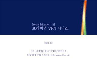 Metro Ethernet  기반 프리미엄  VPN  서비스