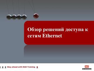 Обзор решений доступа к сетям  Ethernet