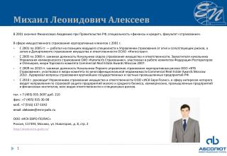 Михаил Леонидович Алексеев