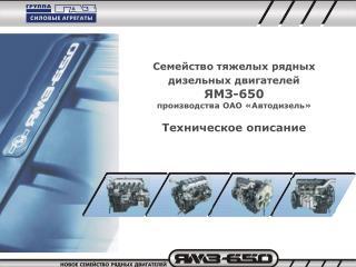Краткие конструктивные сведения  о двигателе ЯМЗ-650.10