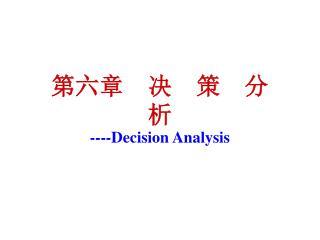 第六章  决  策  分  析 ----Decision Analysis