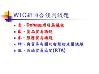 WTO 新回合談判議題
