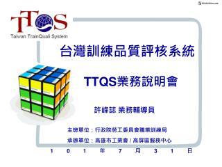 台灣訓練品質評核系統