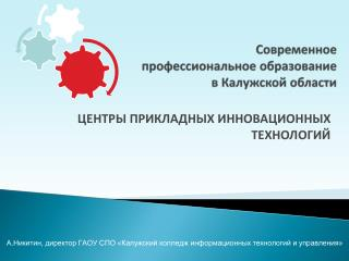 Современное профессиональное образование  в Калужской области