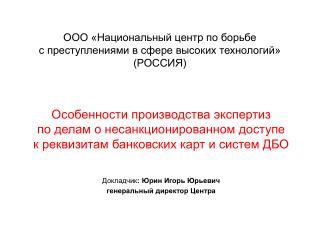 ООО «Национальный центр по борьбе  с преступлениями в сфере высоких технологий» (РОССИЯ)
