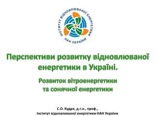 Перспективи розвитку відновлюваної енергетики в Україні.