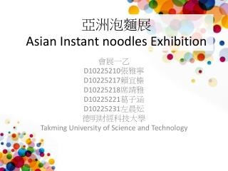 亞洲泡麵展 Asian Instant noodles Exhibition