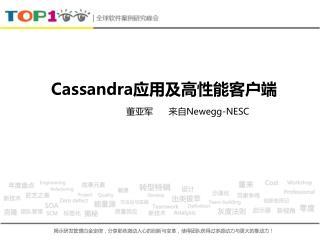 Cassandra 应用及高性能客户端