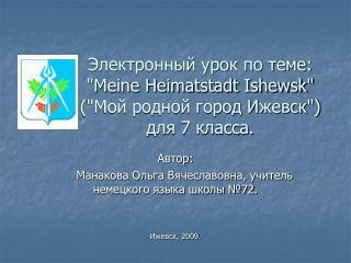 """Электронный урок по теме: """"Meine Heimatstadt Ishewsk"""" (""""Мой родной город Ижевск"""") для 7 класса."""