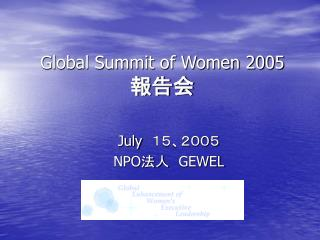 Global Summit of Women 2005 報告会