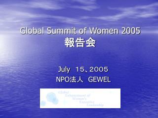 Global Summit of Women 2005 ???