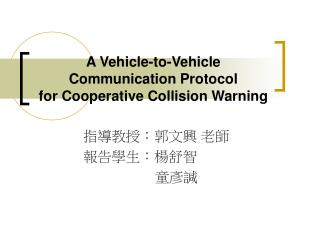 A Vehicle-to-Vehicle Communication Protocol for Cooperative Collision Warning